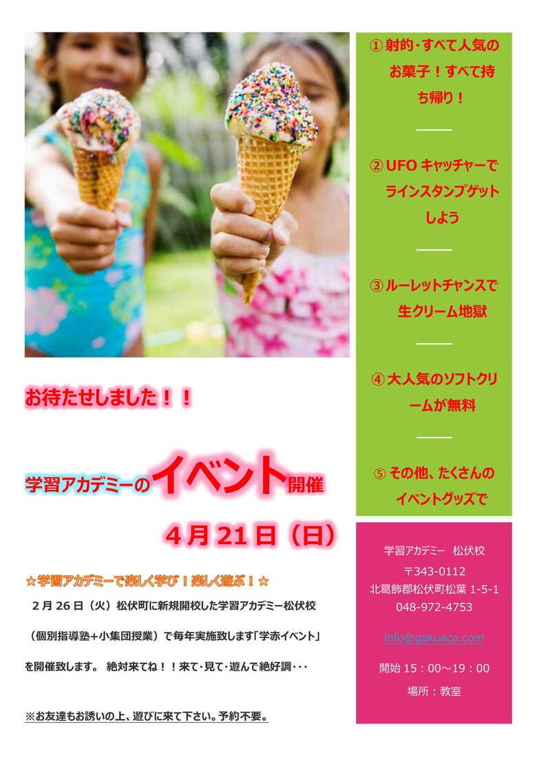 4/21(日)イベント開催のお知らせ