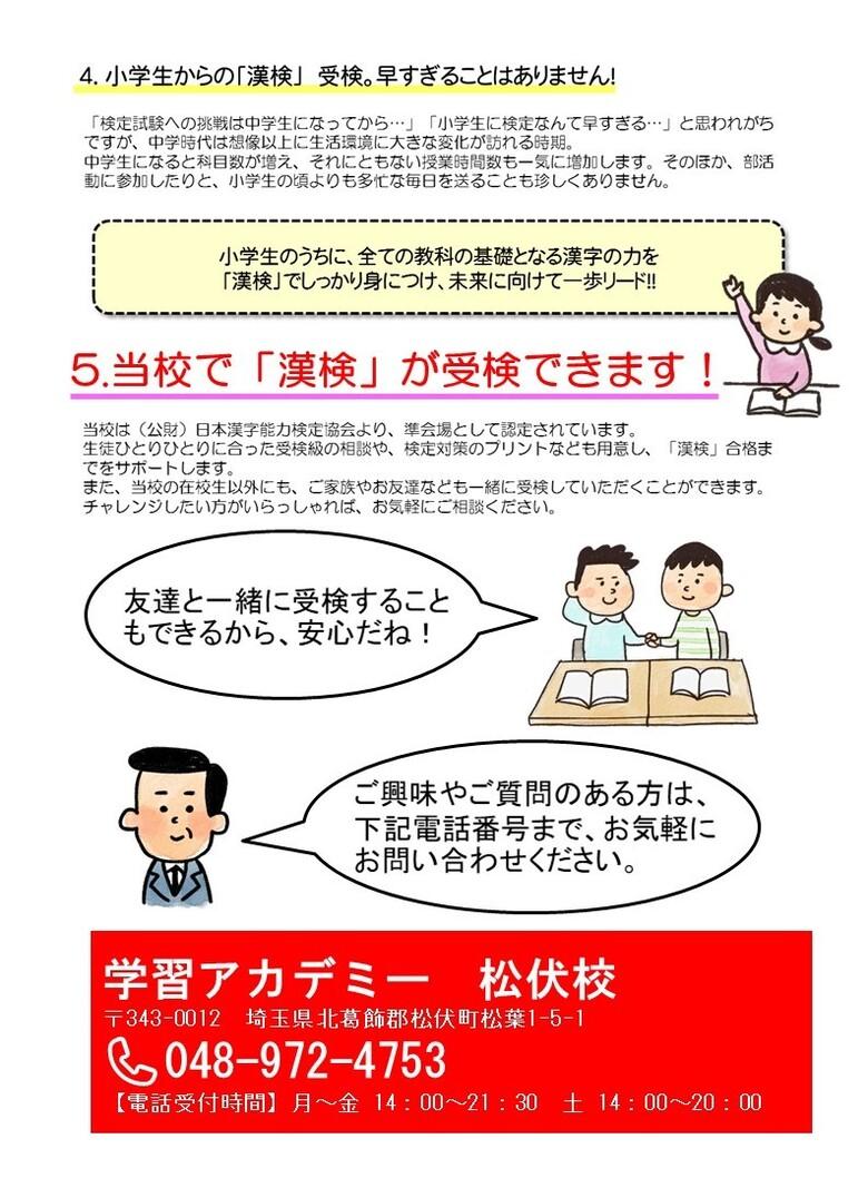 漢字検定のお申込み及び日程