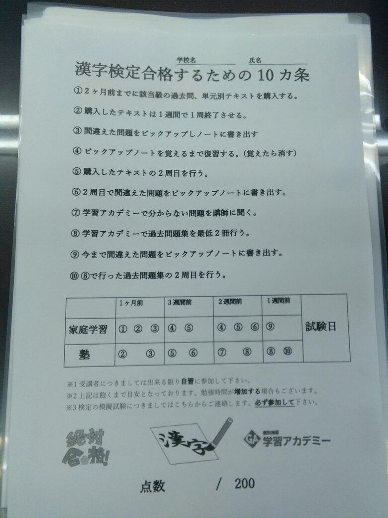 西武台千葉中学校合格と検定合格のための10カ条