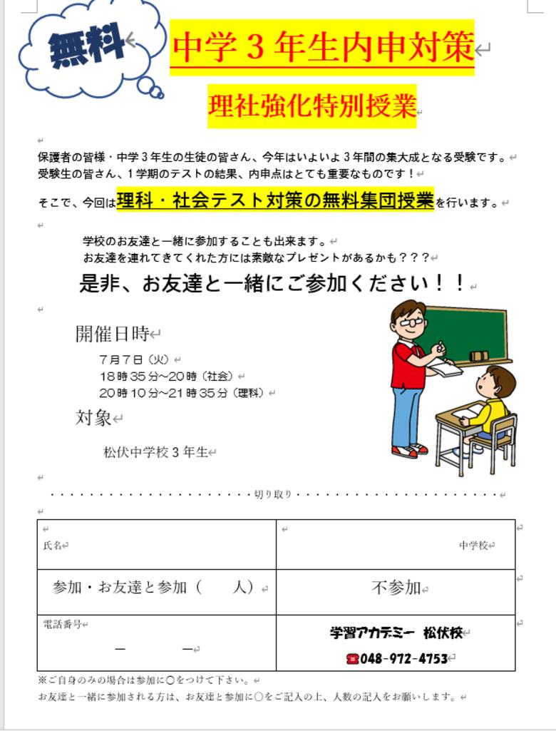 中3生内申対策無料授業