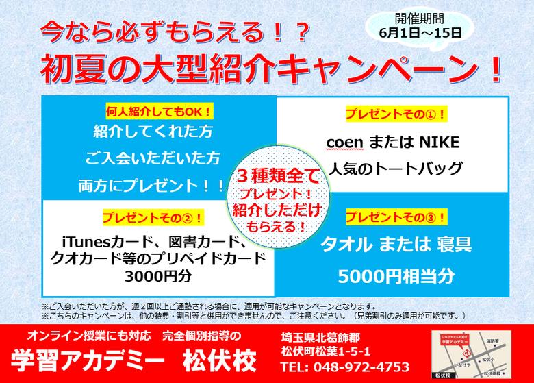 6月の友人紹介キャンペーン!!
