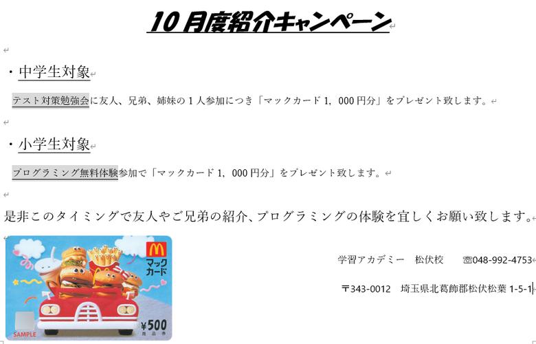 10月紹介キャンペーン!