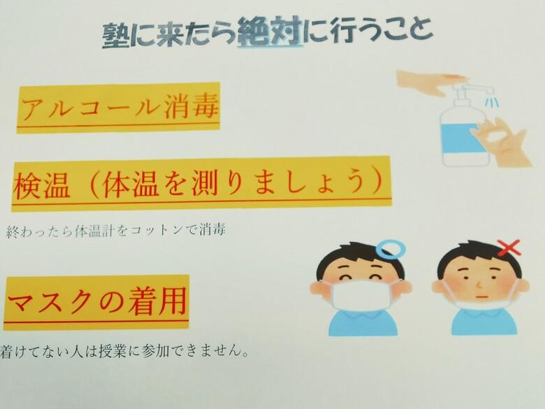 1/7発令の緊急事態宣言について