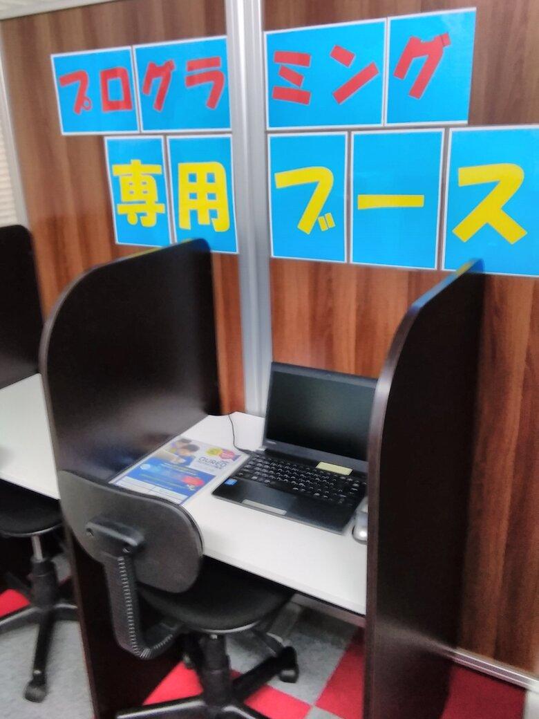 プログラミング教室用ブース新設!