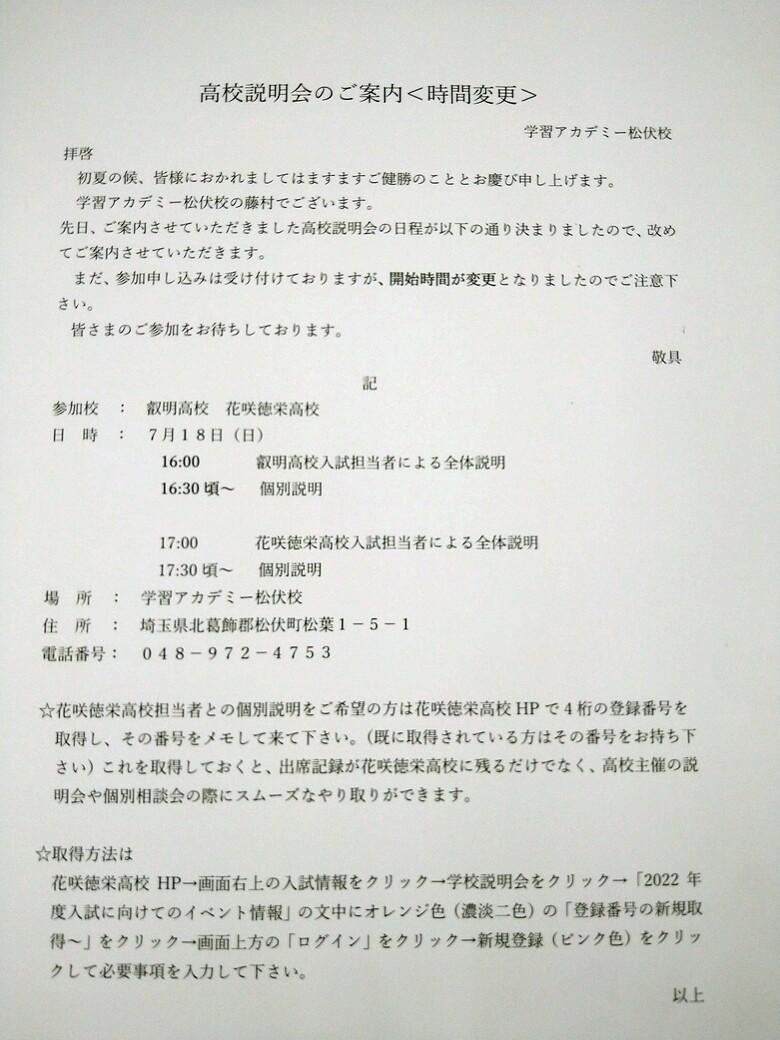 7月18日高校説明会開催(時間変更)のお知らせ