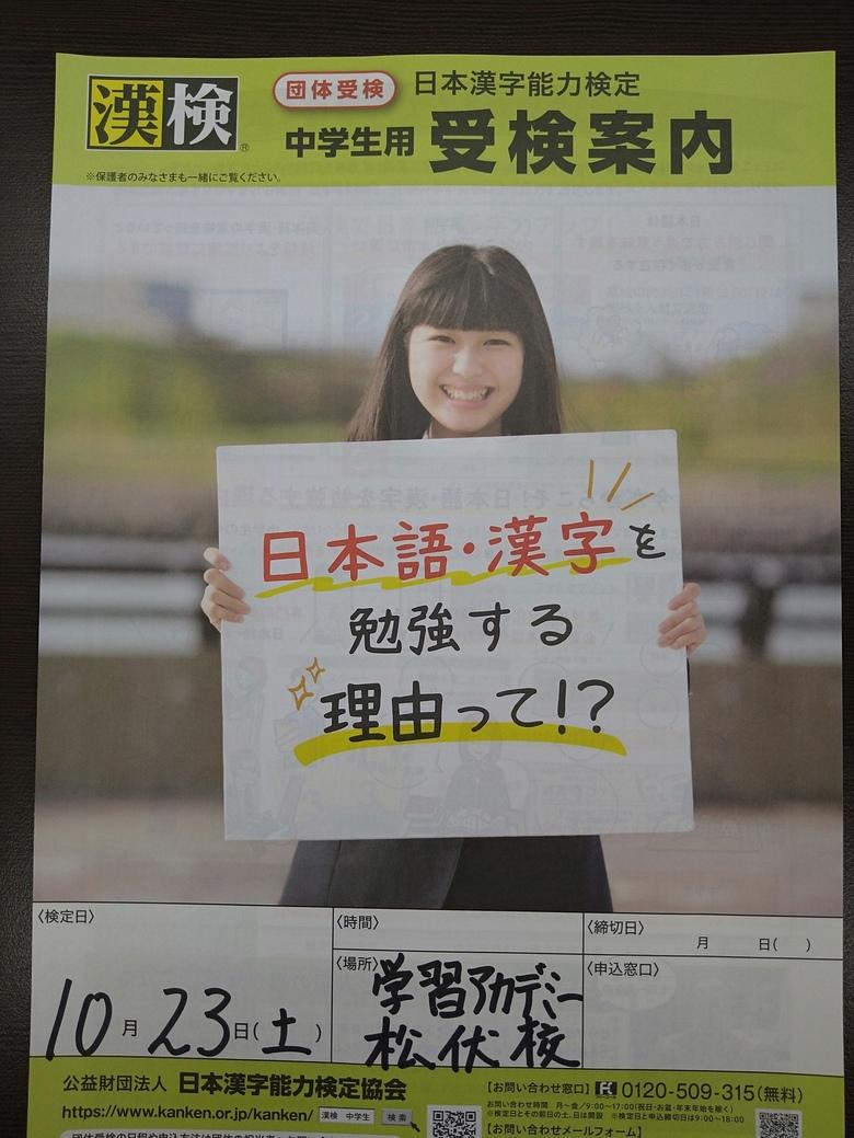 漢字検定受験のご案内