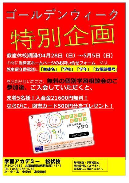 GW特別企画 外パンフ表紙_page-0001.jpg